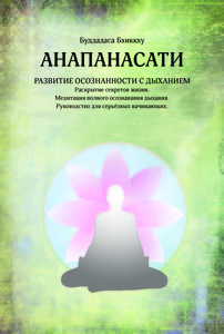 20190912 rus anapanasati second edition cover