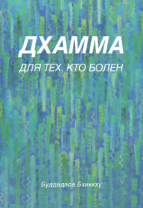 Rus dhamma for sick people cover web
